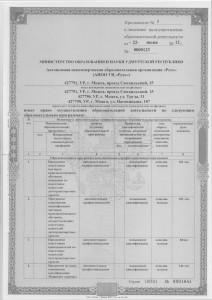 лицензия - 0001
