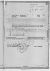 лицензия - 0004