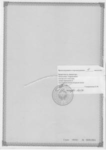 лицензия - 0005