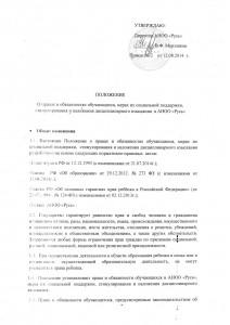 О правах и обязанностях обучающихся - 0001