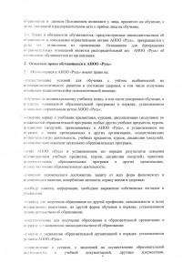 О правах и обязанностях обучающихся - 0002