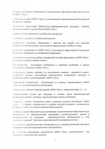 О правах и обязанностях обучающихся - 0003