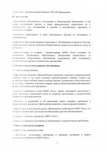 О правах и обязанностях обучающихся - 0004