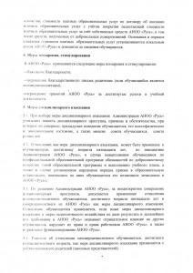 О правах и обязанностях обучающихся - 0005