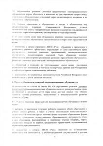 О правах и обязанностях обучающихся - 0006