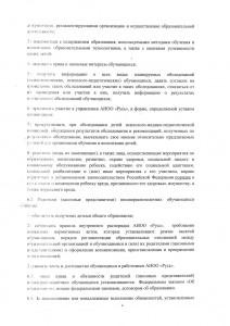 О правах и обязанностях обучающихся - 0007