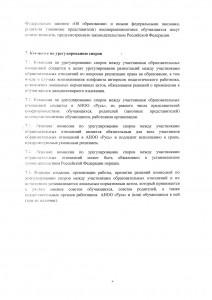 О правах и обязанностях обучающихся - 0008