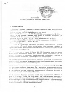 О правах и обязанностях работников - 0001
