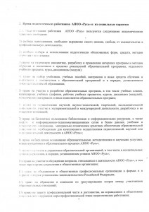 О правах и обязанностях работников - 0002