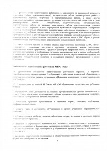 О правах и обязанностях работников - 0004