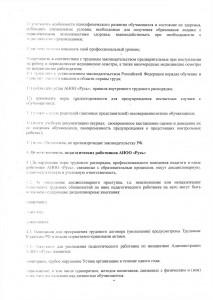 О правах и обязанностях работников - 0005