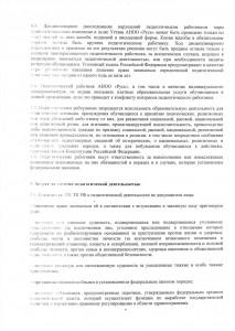 О правах и обязанностях работников - 0006