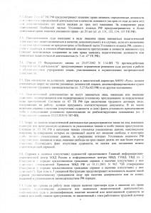 О правах и обязанностях работников - 0007