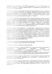 О правах и обязанностях работников - 0008