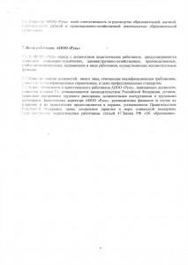 О правах и обязанностях работников - 0009
